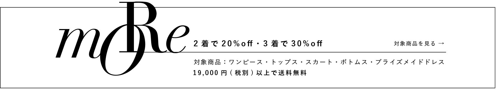 2着で20%off・3着で30%off