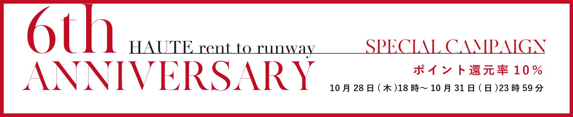 HAUTE rent to runway 6周年